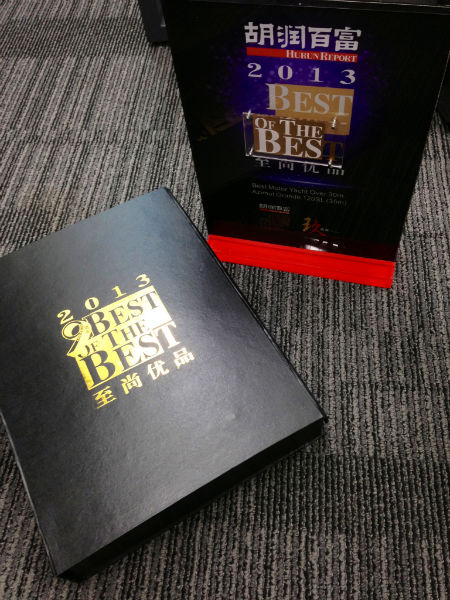Hurun Best of the Best Award_1-w600-h600